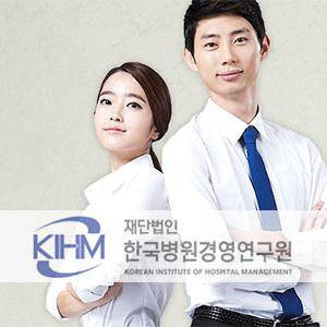 한국병원경영연구원